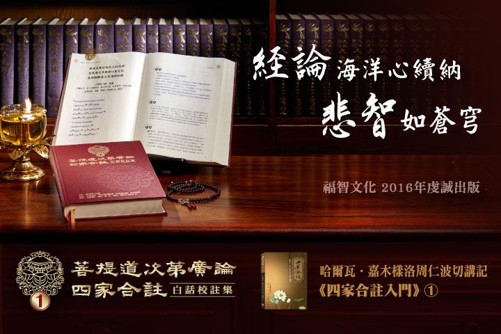 福智僧團全球資訊網「《四家合註》經典專頁」上線