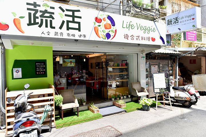 《福智之友》129期 尋訪巷弄餐廳,鮮美蔬果活力多